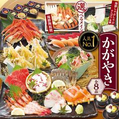 魚民 大垣南口駅前店のおすすめ料理1