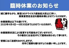 赤から 中野南口店の写真