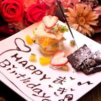 誕生日・お祝いにはデザートプレートプレゼント!