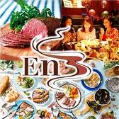 スモーク肉バル En レストランバー エン 栄店 愛知のグルメ