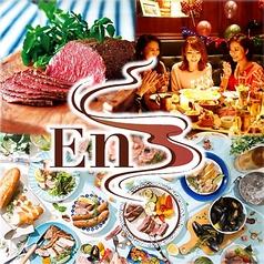 薫製肉バル En えん レストランバーエン 栄店の写真