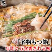 のりを 長居店 王道居酒屋のおすすめ料理3