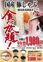 海鮮茶屋 うを佐 都城店の特集写真
