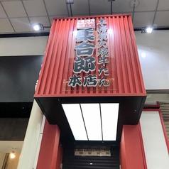 仙台牛タン居酒屋 集合郎 一番町 本店の外観1