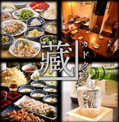 博多酒場 カドクラ商店 荏原町店の写真