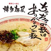 博多麺屋 水戸駅南店 茨城のグルメ