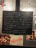 黒板に、やきとり以外の今日の料理が、書かれます。
