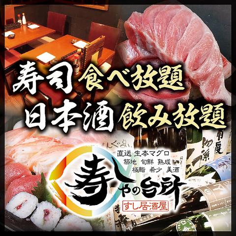 産地直送の生本マグロでのお寿司食べ放題と刺身が人気!渋谷駅からも近い海鮮居酒屋