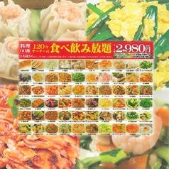 味美餃子軒 中華料理 五反田店の写真