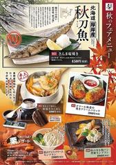 とりあえず吾平 豊川店のおすすめ料理1