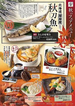 とりあえず吾平 石巻蛇田店のおすすめ料理1