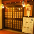 和食-場-冠 船橋南口店のロゴ