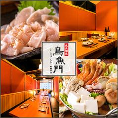 鳥魚門 とーりゅーもん 新横浜店の写真
