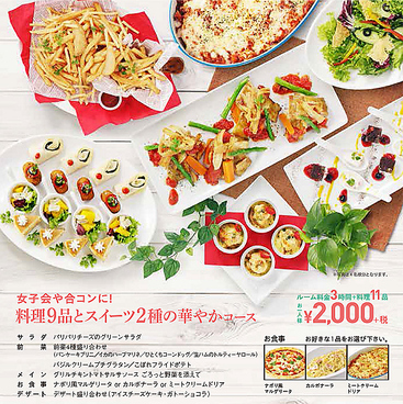 ビッグエコー BIG ECHO プライム 恵比寿2号店のおすすめ料理1