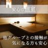 瀬戸内旬菜 棗のおすすめポイント1