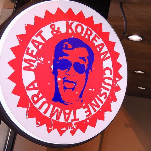 肉韓バル たむら アミュプラザ横丁店