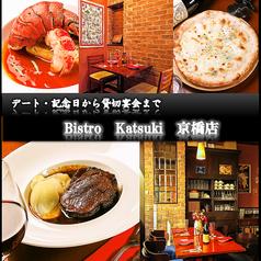 ビストロ カツキ Bistro Katsuki 京橋店の写真