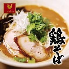 麺と飯 一龍のおすすめ料理1