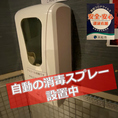 【浜松市認証店舗】各お手洗い場所にも自動の消毒スプレーを設置済み。しっかりと予防対策をしておりますのでご協力よろしくお願いします。