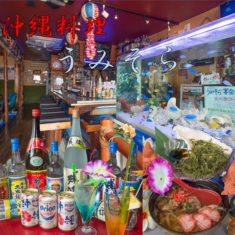 沖縄料理 うみそら 宗像赤間店