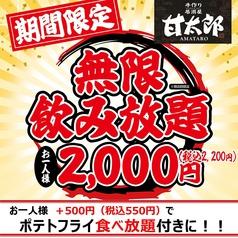 甘太郎 尼崎店のコース写真