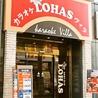 カラオケヴィラ LOHAS ロハス 柏南口店のおすすめポイント3