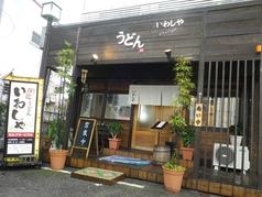 いわしや 田尾寺の写真