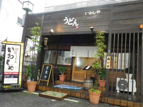いわしや 田尾寺
