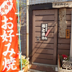 団子坂のおとみさんの写真