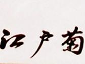 江戸菊 掛川のおすすめ料理2