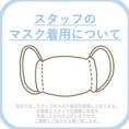【スタッフのマスク着用】お客様の安全のためにスタッフはマスクを着用させて頂いております。ご理解とご協力をお願い致します。