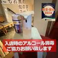 【浜松市認証店舗】ご入店時にアルコールでの消毒のご協力をお願いしております。