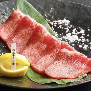 炭火焼肉 teshio テシオ 西那須野店のおすすめ料理1