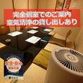 【浜松市認証店舗】各お部屋に空気清浄機や消毒スプレーなどもお貸出し可能となっております。お気軽にお問い合わせください。