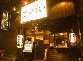 ごっつい 錦糸町の雰囲気3