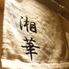 鮨処 湘華のロゴ