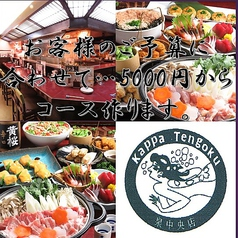 かっぱ天国 黄桜酒場 仙台のコース写真