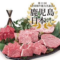 産直焼肉 ビーファーズ 光明池店のおすすめ料理3