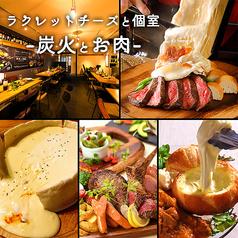 ラクレットチーズと個室 炭火とお肉 江坂店の写真