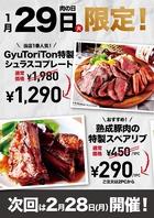 毎月29日は肉の日キャンペーンを開催♪