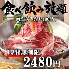 丹波 たんば 栄店のおすすめ料理1