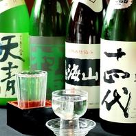 季節毎に楽しめる日本酒☆