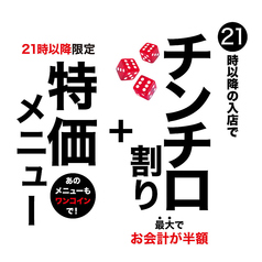 東京燻製劇場 大門・浜松町店のコース写真