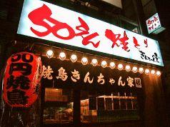 50えん焼とり きんちゃん家 北千住店の雰囲気1