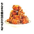 料理メニュー写真若鶏ザンギ 塩レモン