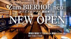 ツムビアホフ 新宿歌舞伎町店