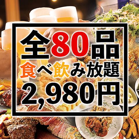 【全80品食べ放題】揚物・焼鳥・逸品・酒肴・サラダ・〆・デザートなど3時間食べ飲み放題2,980円
