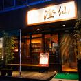 新横浜『澄仙(すみせん)』は、テーブル席、個室、カウンターと様々なシーンに対応できるお席をご用意しています。