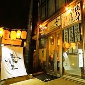 九州居酒屋 空の雰囲気3