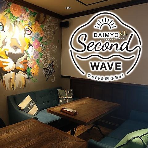 """""""セカンド ウェーブ second wave"""""""